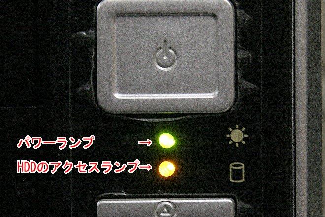 アクセスランプを見るようになろう パソコンの基礎知識